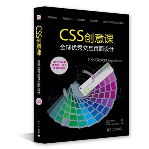 css创意课:全球优秀交互页面设计(全彩)