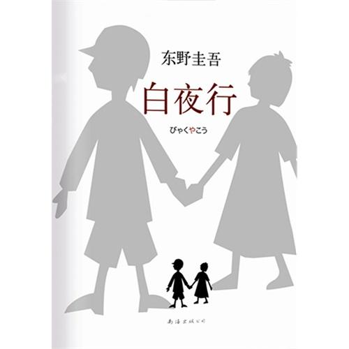 白夜行(电子书)  东野作品中文版销量冠军,中文版系列突破350万册!