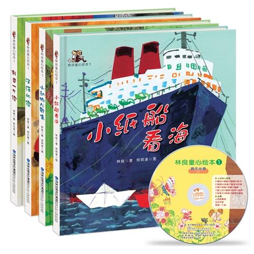 林良童心绘本(第一辑·全四册)