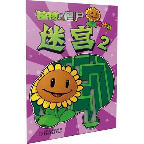 植物大战僵尸游戏书-迷宫2