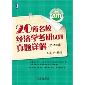 经济学考研_经济学考研白皮书