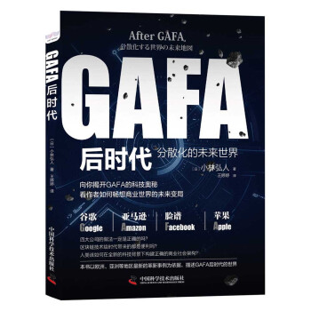GAFA后时代:分散化的未来世界地图