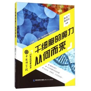 中国科学院21世纪科普丛书:干细胞的魔力从何而来