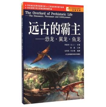 青少年探索与发现科普文库:远古的霸主 恐龙翼龙鱼龙
