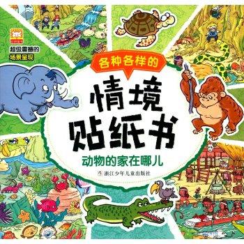 各种各样的情境贴纸书:动物的家在哪儿