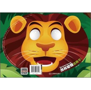 丛林动物 创意面具书
