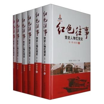 红色往事:党史人物忆党史(套装共6册)