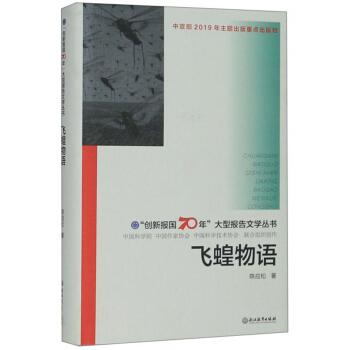 """""""创新报国70年""""大型报告文学丛书:飞蝗物语"""
