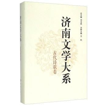 济南文学大系(古代诗歌卷)(精)