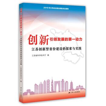 创新,引领发展的第一动力:江苏创新型省份的探索与实践(建国70周年主题读物)