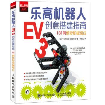 乐高机器人EV3创意搭建指南——181例绝妙机械组合