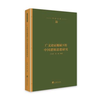 广义论证视域下的中国逻辑思想研究