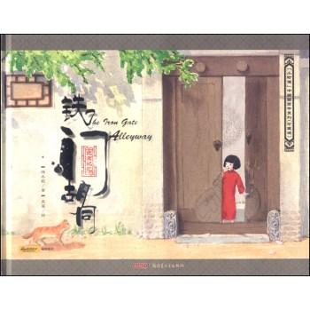 """""""小时候""""中国图画书系列·铁门胡同(精装珍藏版)"""