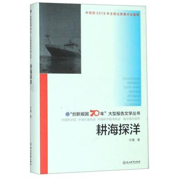 """""""创新报国70年""""大型报告文学丛书:耕海探洋"""