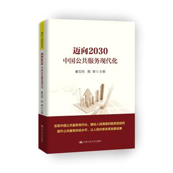 迈向2030:中国公共服务现代化