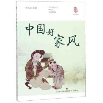 中国元素:中国好家风