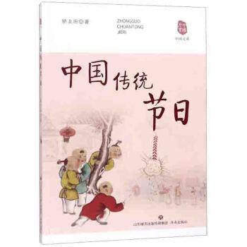 中国元素:中国传统节日
