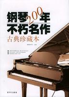 钢琴200年不朽名作古典珍藏版(含CD一张)