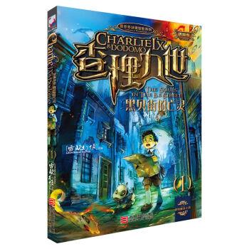 墨多多谜境冒险系列 查理九世 进级版:1黑贝街的亡灵