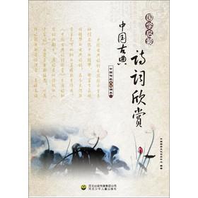 中国古典诗词名句_中国古典诗词名句- 问