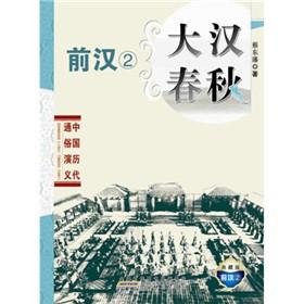 中国古代野史故事