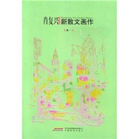 肖复兴新散文画作(卷1)