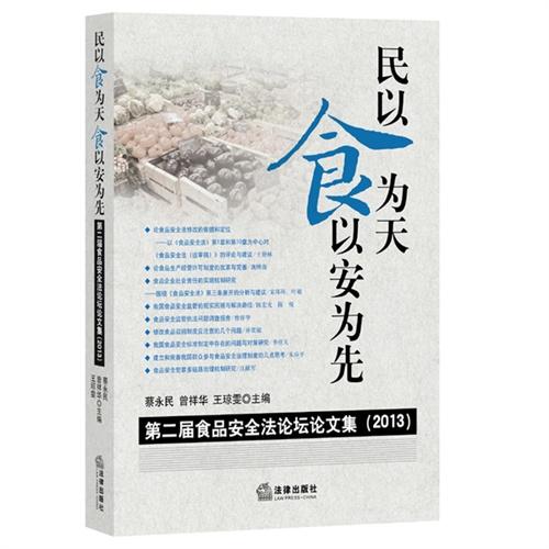 民以食为天,食以安为先:第二届食品安全法论坛论文集(2013)