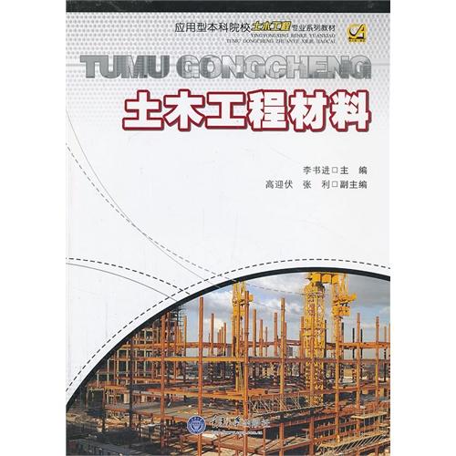 土木工程材料-百道网