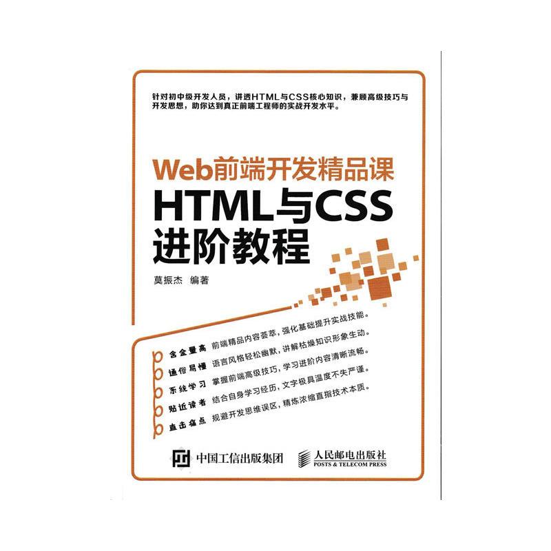 目录 第一部分 HTML进阶 第01章 HTML基础知识 1.1 HTML和CSS进阶简介 2 1.1.1 你真的精通HTML和CSS吗 2 1.1.2 进阶教程简介 3 1.2 HTML、XHTML和HTML5 3 1.2.1 HTML和XHTML 3 1.2.2 HTML5 4 1.3 div和span 6 1.4 id和class 7 1.4.1 id属性 7 1.4.2 class属性 7 1.5 浏览器标题栏小图标 8 第02章 语义化 2.1 语义化简介 10 2.2 标题语义化 12 2.3