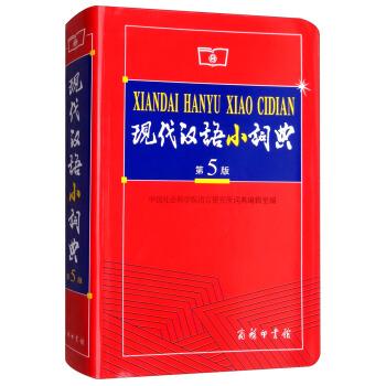 现代汉语小词典 第5版