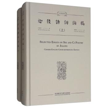 中英参照迦陵诗词论稿(上.下)