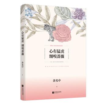 余光中散文精选:心有猛虎 细嗅蔷薇