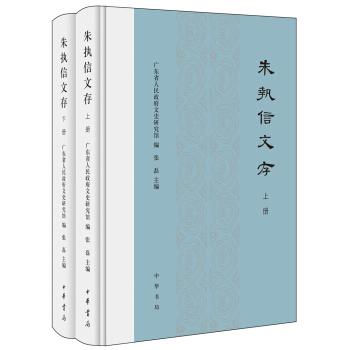 朱执信文存(全2册·精装)