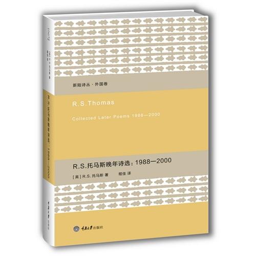 R.S.托马斯晚年诗选:1988—2000