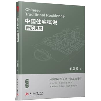 中国住宅概说:传统民居