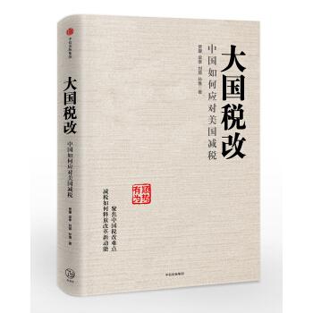 大国税改:中国如何应对美国减税(精装)