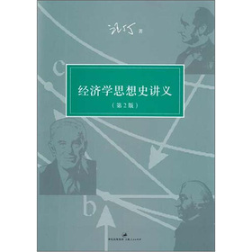经济学思想史讲义 [第2版]