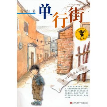 单行街/曹文轩纯美小说系列