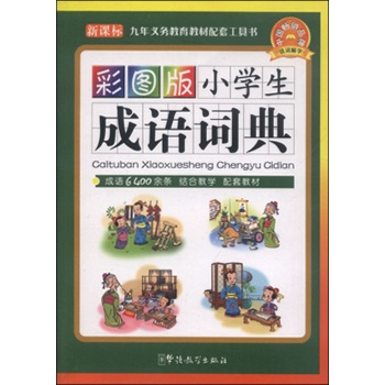 彩图版小学生成语词典