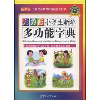 彩图版小学生新华多功能字典