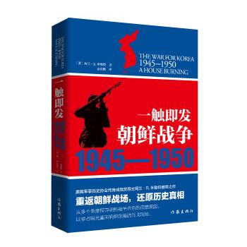 一触即发:朝鲜战争(1945—1950)