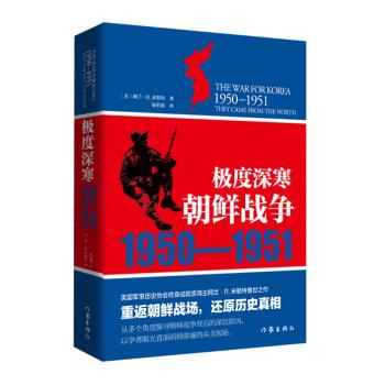 极度深寒:朝鲜战争(1950—1951)