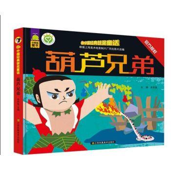 中国经典获奖童话 葫芦兄弟