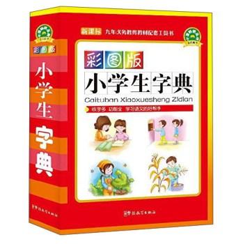彩图版小学生字典