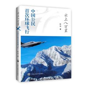 云上八万里:中国公民首次环球飞行