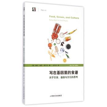 写在基因里的食谱——关于饮食、基因与文化的思考