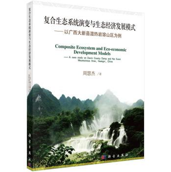 复合生态系统演变与生态经济发展模式