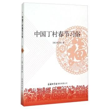 中国丁村春节习俗