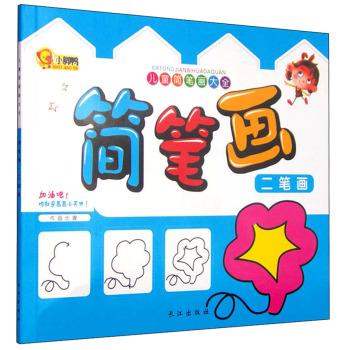 fun书 简笔画(二笔画)/儿童简笔画大全  作  者:孙静 出 版 社:长江出