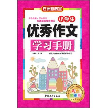 华语教学出版社 小学生优秀作文学习手册